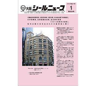大阪シールニュースのイメージ